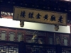 Shanghai 15 182439
